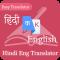 Hindi English Dictionary , Hindi Transaction