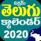 Telugu Calendar Panchang 2020