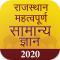 Rajasthan GK 2020 Hindi , RPSC