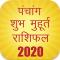 Panchang 2020, Subh Muhurat 2020 , Rashifal Hindi