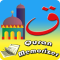 Quran Memorizer Pro