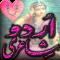 Urdu Shayri Collection