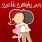 Urdu Love Shayari (Poetry)