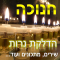 Hanukkah lighting candles etc.