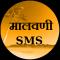 Malvani SMS