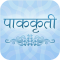 Marathi Recipes Book (पाककृती)
