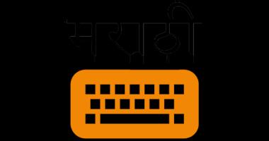 Lipikaar Marathi Keyboard APK for Android - free download on