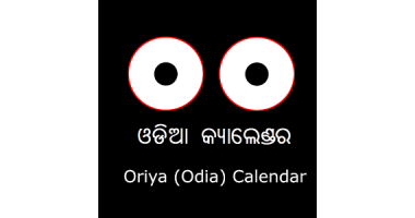 Odia Calendar 2020 March.The Best Android App For New Oriya Calendar 2017 Download And Its