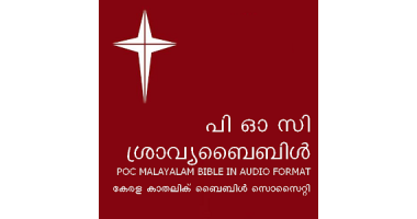 The best Android app for Malayalam audio poc bible offline